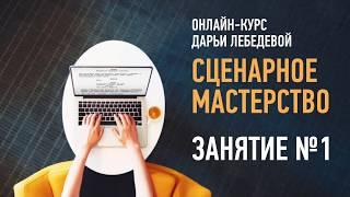 видео Онлайн-курс «Творческая мастерская»