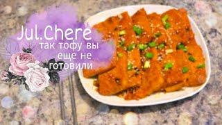 как приготовить тофу тубу по корейски   두부 조림