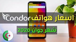 اسعار هواتف كوندور في الجزائر لشهر جوان  2020