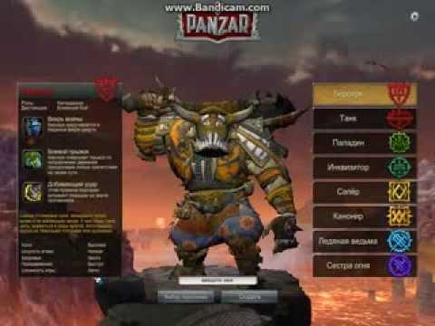 видео: Быстрый обзор классов в игре panzar от {studio22centuries}