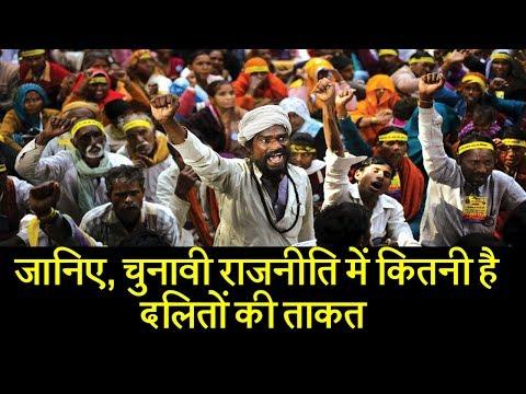 जानिए, चुनावी राजनीति में कितनी है दलितों की ताकत | Dalit Dastak