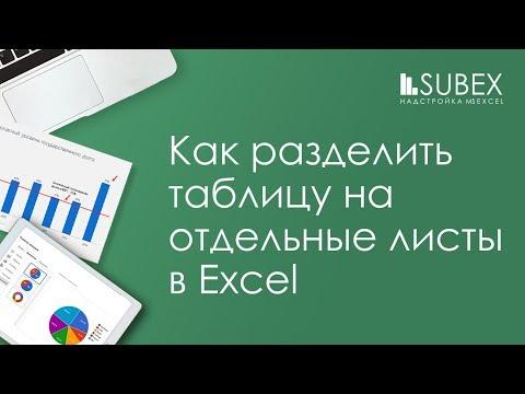 Как разделить таблицу Excel на отдельные листы. Функция ДВССЫЛ.