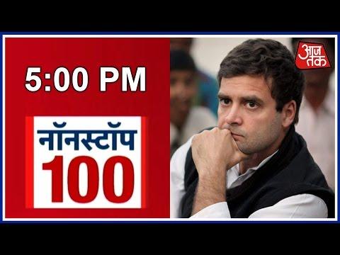 Non-Stop 100: Rahul Gandhi Denies To Speak