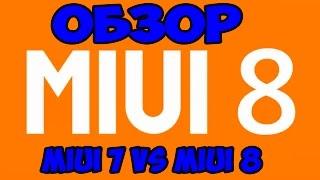 Обзор официальной  MIUI 8 (опыт использования, изменения, мнение) MIUI 7 VS MIUI 8(Обзор MIUI 8 (опыт использования, изменения, мнение) MIUI 7 VS MIUI 8 Мой КЕШБЭК 10.5%: https://goo.gl/IFc5C8 ***************************************..., 2016-09-03T07:35:29.000Z)