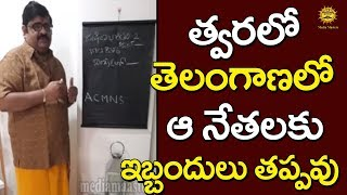 త్వరలో తెలంగాణలో పెను రాజకీయ సంచలనాలు | Venu Swamy On Telangana Politics | Astro Gudu |Media Masters