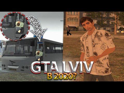 АКТУАЛЬНА ЛИ ГТА ЛЬВОВ В 2020 ГОДУ? (GTA LVIV #1 - Ознакомительный выпуск)