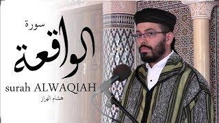 هشام الهراز سورة الواقعة  كاملة |  Surah ALWAQIAH FullHD