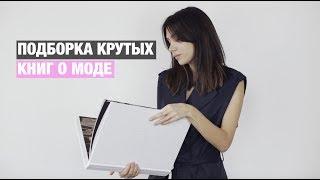 Подборка крутых книг о моде(, 2017-06-16T05:22:02.000Z)