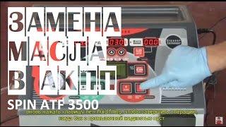 Установка/стенд для замены масла в АКПП ATF 3500 SPIN | Замена масла в АКПП