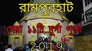 Top 11 Durga Puja Rampurhat || Theme Puja || Durga Puja 2019 || ExamWar