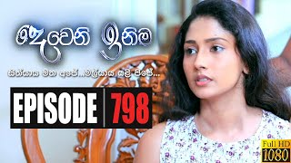 Deweni Inima | Episode 798 27th February 2020 Thumbnail