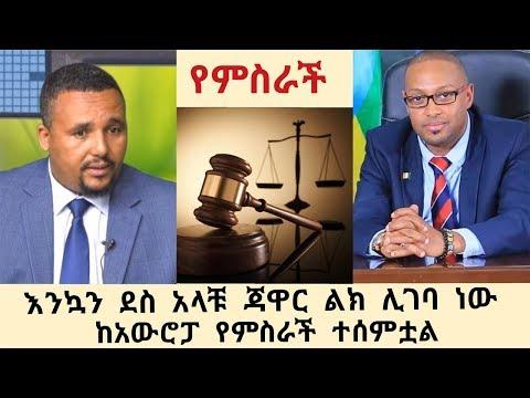 Ethiopian good news – እንኳን ደስ አላቹ ሰውዬው ጃዋር  ልክ ሊገባ ነው ከአውሮፓ የምስራች ትሰምቷል