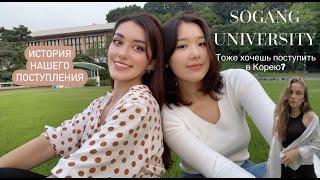 Как мы поступали в университет в Южной Корее