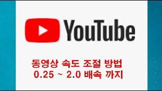 유튜브 동영상 속도 조절 - 0 25 ~2배속 까지(영…