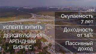 Купить готовый арендный бизнес в Москве с окупаемостью 7 лет! Коммерческая недвижимость