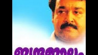 Indrajalam 1990 :Full Malayalam Movie Part 1
