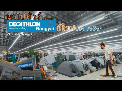 พาไปทัวร์ ดีแคทลอน บางใหญ่ ที่ยิ่งใหญ่สมชื่อจริงๆ #DecathlonBangyai เปิดใหม่ๆ ล่าสุดในไทย
