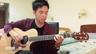 月薪嬌妻(逃げるは恥だが役に立つ)主題曲 作曲&作詞:星野 源(Hoshino G...