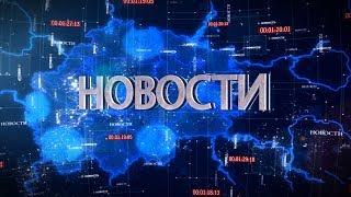 Новости Рязани 10 июня 2019 (эфир 14:00)