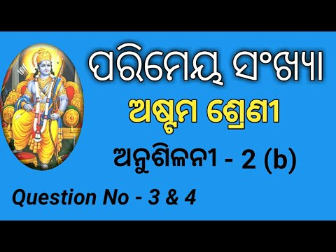 Class 8 Math Chapter 2 (ଅନୁଶିଳନୀ- 2 b ) Questions answer ...