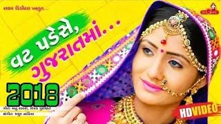 Vat Pade Se Gujarat Ma (Full ) Geeta Rabari | Raghav Digital 2018 | special remix song