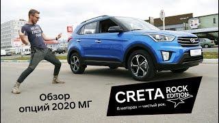 Обзор Hyundai CRETA ROCK EDITION/В моторах чистый рок?