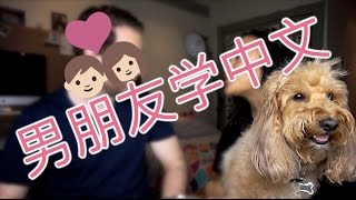 Teaching my boyfriend Chinese   Ep.1 男朋友学中文 Asian Features ✌