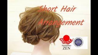 革命的?輪ゴムでショートヘアをきっちり上げる ZENヘアセット116 short hair arrangement