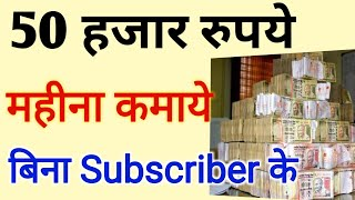 Earn Money Online Without Any Subscriber with Freelancing Online Job || by technical boss