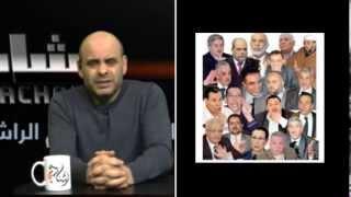معا رشاد | عروة | تعليق حول أوضاع الجزائر قبل الرئاسيات