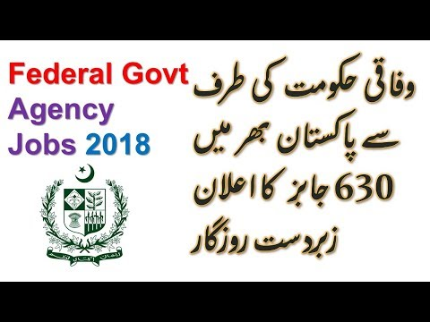 Pakistan Federal Government Agency Jobs 2018 For 650+ Jobs