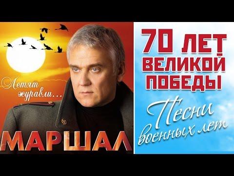 Клип Александр Маршал - Летят журавли...