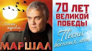 АЛЕКСАНДР МАРШАЛ - ЛЕТЯТ ЖУРАВЛИ