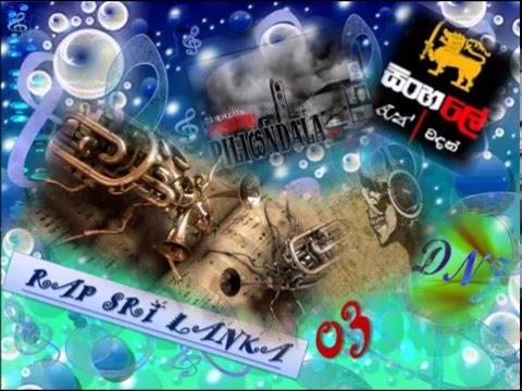 RAP SRI LANKA VOL 03 - Sinhala Remix Dayarathna Ranathunga - Sinhala Rap Songs - Sinhalee Rap Wadan