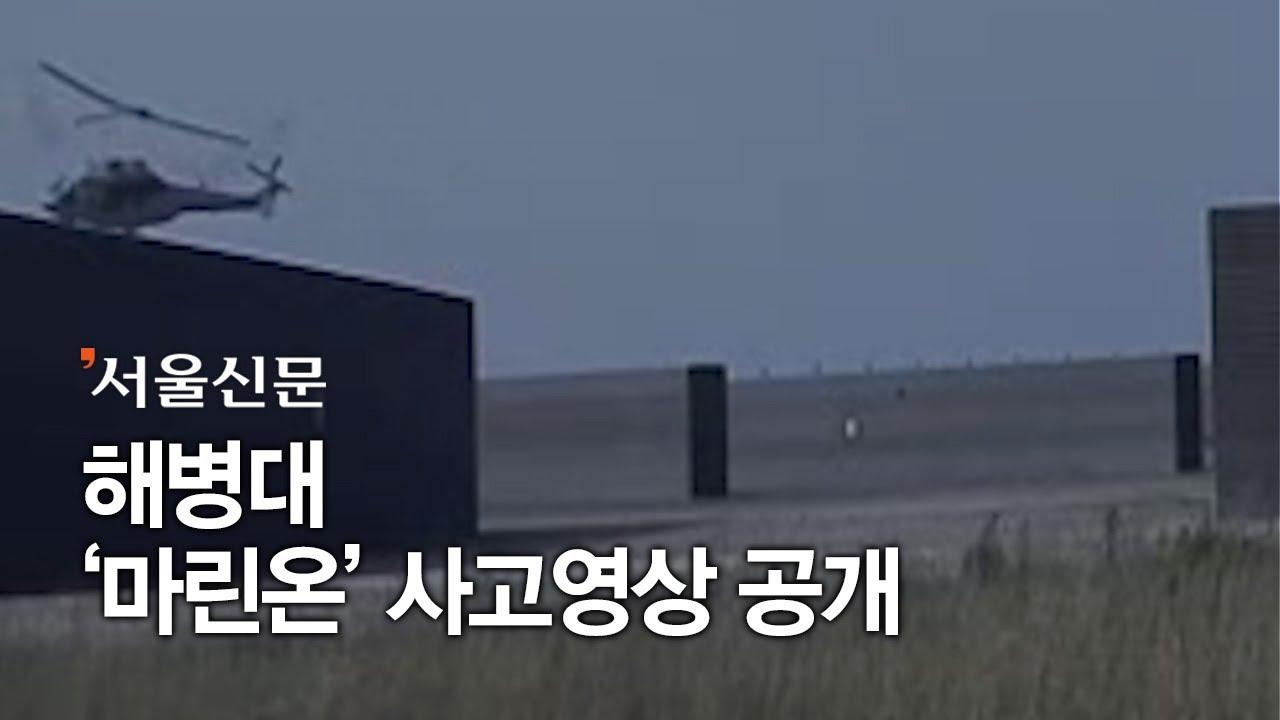 해병대 '마린온' 사고영상 공개