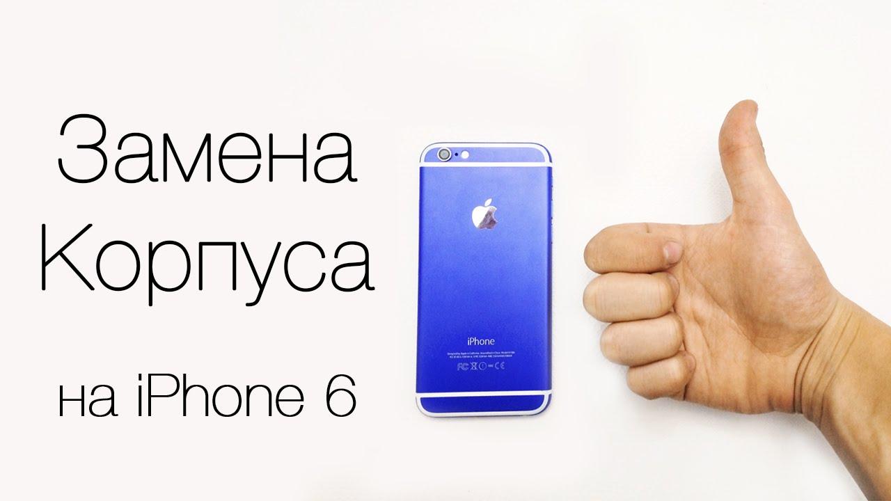 Цветной iPhone 6 Plus - это новый Space Gray - YouTube