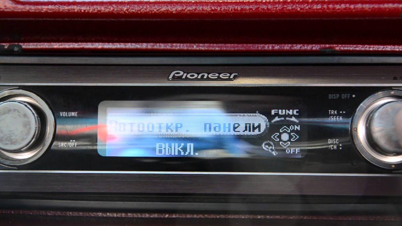 Инструкция по настройке магнитолы pioneer den p88rs