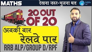 RRB ALP/GROUP D/RPF 20 Out Of 20 | अबकी बार रेलवे पार | Must Watch | Arun Sir
