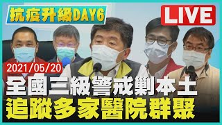 【LIVE】全國三級警戒剿本土 抗疫升級DAY6追蹤多家醫院群聚| TVBSNEWS #三級 #台大醫院 #本土