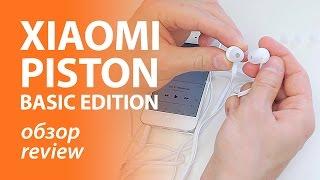 Xiaomi Piston Basic Edition - Обзор супер наушников!