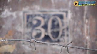 Тюремні часи Золочівського замку(http://zolochiv.net/ Сьогодні, після 30 років реставрації, Золочівський замок виглядає красиво і привабливо. А на..., 2016-06-26T10:11:28.000Z)