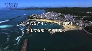 【伊勢志摩・里海トライアスロン】本日エントリー締切!!