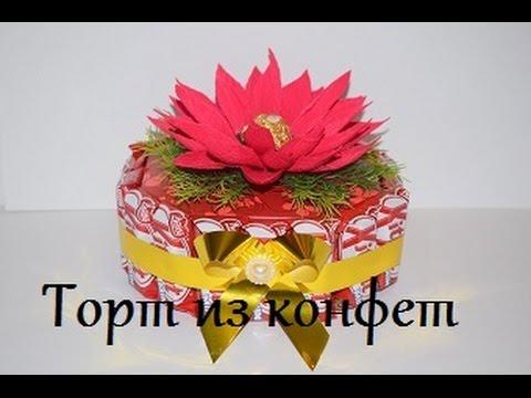 Как сделать торт из конфет на основе коробки с конфетами.Мастер класс.
