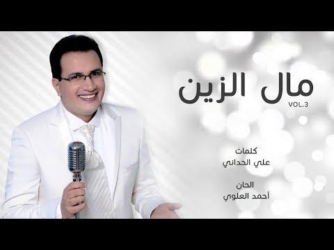Abdelali Anouar - Mal zin عبد العالي انور - مال الزين