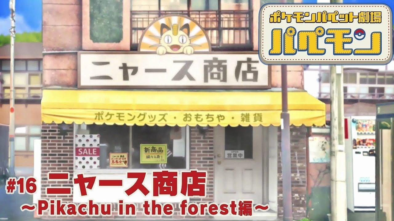 公式】ポケモンパペット劇場 パペモン #16「ニャース商店~pikachu in