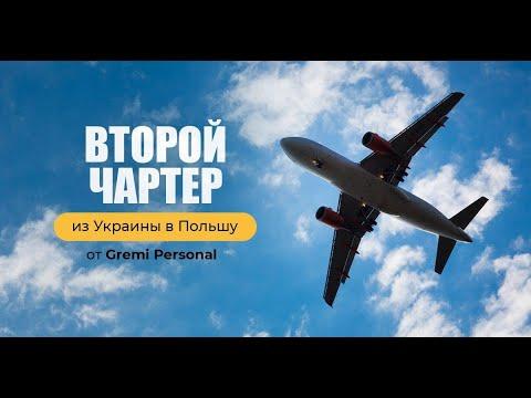 Gremi Personal готовит второй чартер для работников из Украины 6 июня