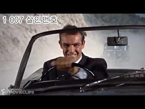 007시리즈리뷰(james bond 007 series review) 1편~24편 위기일발, 골드핑거, 포유어아이스온리, 골든아이, 스카이폴 등