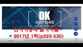 전기기능사 필기기출 - 2017년 1회(p523-530…
