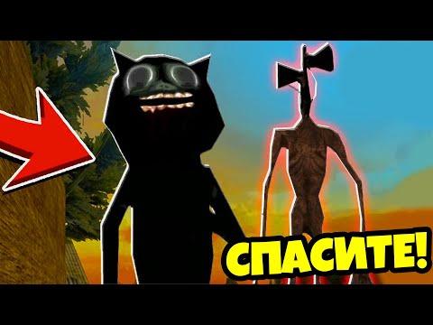 СЕРЕНОГОЛОВЫЙ и МУЛЬТЯШНЫЙ КОТ хотят ПОЙМАТЬ МЕНЯ! (CARTOON CAT Siren Head)