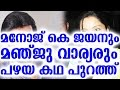 old story of manju and manoj k jayan